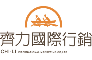 齊力國際行銷 CHI-LI International Marketing Co.,Ltd.